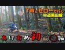 TWとセローで行く林道黒田線~あけおめ初◯◯編~【VOICEROID車載】