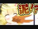 第26位:【アニメ】コーヒーと泥の違い