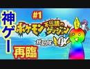 魔王軍が征く不思議のダンジョン#1【ポケモン不思議のダンジョン救助隊DX】