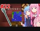 琴葉茜と琴葉葵は海底神殿を攻略したい #22【Minecraft】
