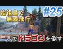 二人でドラゴンを倒すARK part 25【ARK:Survival Evolved】