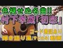 【コード有】村下孝蔵「初恋」サビだけ弾き語り風 covered by hiro'【演奏動画】