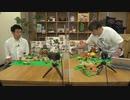 【日本最速】レゴマリオ 最新拡張セットによゐこが挑戦! 生配信