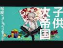 子供大帝国 - flower【MV】