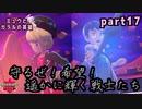 【実況】ミュウとガラルの英雄 part17【ミュウ単騎縛り】