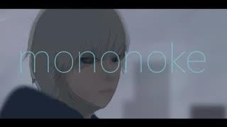 mononoke / 初音ミク
