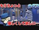 【まったり実況】ペルソナ5・ザ・ロイヤル #63【P5R】女実況者