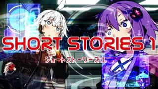 ショートストーリーズ1【VOICEROID劇場】