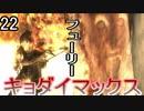 【MGS3】メタルギアソリッド3初見風実況プレイpart22【非初見】