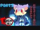 【Splatoon2】烏賊滅の転々(いかめつのローラー)Part7【ゆっくり実況】