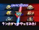 【実況】ロックマンXDiVE~ランクマッチやってみた!~