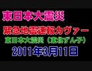 【閲覧注意】東北ずん子さんで「東日本大震災」緊急地震速報ラジオ版を再現してみた