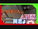 【APEX】クリスマスの予定?APEX入ってるんで✋