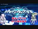 [beatmaniaⅡDX]東北イタコがAC十段を目指してINFNITAS!!~Part7~