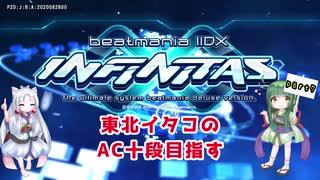 [beatmaniaⅡDX]東北イタコがAC十段を目指