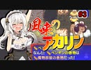 第57位:【シレン5+】ハラペコ風来あかりちゃん #3【原始に続く穴①】