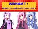 【VOICELOID】謎解きA10【茜誘拐編】