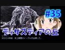 頭「咲-saki-」でセラフィックブルー #35:まるで咲-saki-の世界!あの咲-saki-キャラが大活躍!
