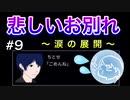 【青鬼X実況プレイ動画】#9 青鬼は泣かせる感動神ゲーでした、、、。
