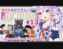 【phasmophobia】調査員ゆかりさんのphasmophobia#13【VOICEROID実況】