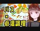 第15位:ブラックバスは紅茶煮でも美味しい!【キズナ☆食味研究所 vol.10】【VOICEROIDキッチン】