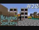 魔術で異世界を巡るスカイブロックPart20【Heavens of Sorcery】