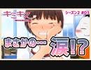 【#キミキス シーズン2 #03】なるみちゃん号泣!?攻略失敗か!?【 #ムービン #VTuber 】