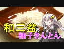 釣れなくても料理!和三盆で柚子きんとん!【VOICEROIDキッチン】