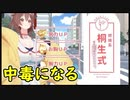 第1位:【桐生ココCM】燃焼系桐生式の中毒になる動画【朝ココ切り抜き】