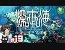 【深世海】たった一人しかいない世海で生きる潜海者 #19【ゆっくり実況】END