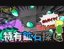 【Minecraft】ダイヤの四倍希少な鉱石を探して:ドラ旅part8【実況】