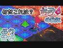 【実況】魔界戦記ディスガイア6 #3【体験版】
