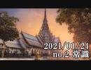 ショートサーキット出張版読み上げ動画6392