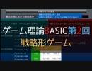 ゲーム理論BASIC 第2回 -戦略形ゲーム-