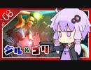 #08【BIOHAZARD RE:3】脱兎とストーカーと間引き合い【VOICEROID実況】
