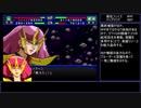 スパロボIMPACT 450ターン以内にクリア 銀河編シーン4-2