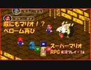 【寝る前に】スーパーマリオRPG実況 part16【ゲームしようよ】