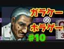 懐かしのガラケーアプリホラー【千羽鶴】♯10