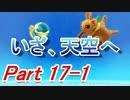 【ポケモン不思議のダンジョン救助隊 #17-1】ポケモン不思議...