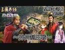 【三国志14PK】皇族の誇り 第四話 ~并州制圧戦~ 【ゆっくり実況】