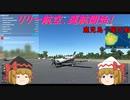 【ゆっくり実況】リリー航空、運航開始!第6回 『鹿児島~屋久島』【MSFS2020】