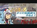 【ゆっくりMHW】MHWアイスボーン金冠制覇への旅_part40