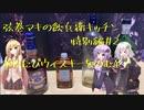 弦巻マキの飲兵衛キッチン 特別編2:ふたたびウイスキーをのむよ!