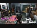 ゆかりさんバイトを始める【Dead by Daylight】