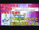 【縛りあり】TOEIC945点と英語版ポケモンでLet's study English! Part1【実況】