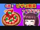 第35位:【解説/考察】(6)ピザは野菜ってマジ!?【教えて!きりたん】