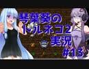 【トルネコの大冒険2】琴葉葵のトルネコ2実況 #13【最強装備作成】