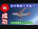 【ゆっくり解説】打ち上げ大成功! 世界的にも珍しい空中発...
