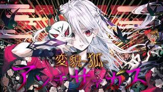 【和風デジタル】変貌-狐-アンチサァカス/