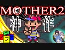 〘MOTHER2〙むしけらちゃんノ冒険part2